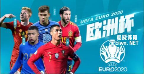 2021欧洲杯外围买球体育大数据辅助球迷有如神助